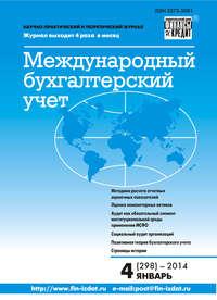 Отсутствует - Международный бухгалтерский учет № 4 (298) 2014