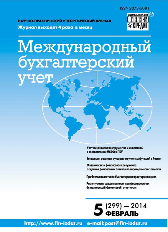 Отсутствует Международный бухгалтерский учет № 5 (299) 2014 отсутствует международный бухгалтерский учет 37 331 2014