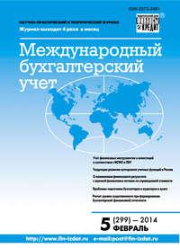 - Международный бухгалтерский учет № 5 (299) 2014