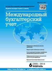 Отсутствует - Международный бухгалтерский учет № 6 (300) 2014