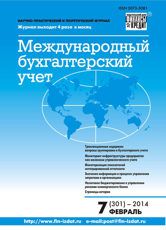 Отсутствует Международный бухгалтерский учет № 7 (301) 2014 отсутствует международный бухгалтерский учет 43 337 2014