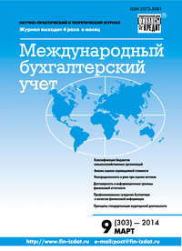 Отсутствует - Международный бухгалтерский учет &#8470 9 (303) 2014