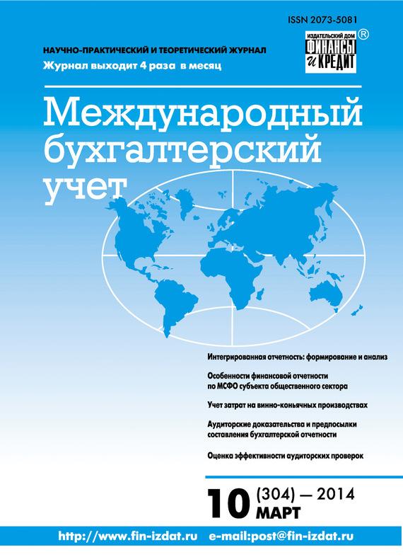 Обложка книги Международный бухгалтерский учет № 10 (304) 2014, автор Отсутствует