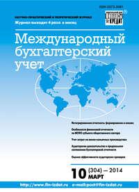 Отсутствует - Международный бухгалтерский учет № 10 (304) 2014