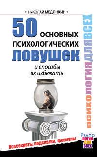 Медянкин, Николай  - 50 основных психологических ловушек и способы их избежать