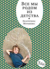 Мурашова, Екатерина  - Всемы родом издетства