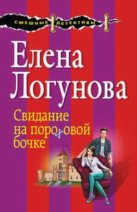 Логунова, Елена  - Свидание на пороховой бочке