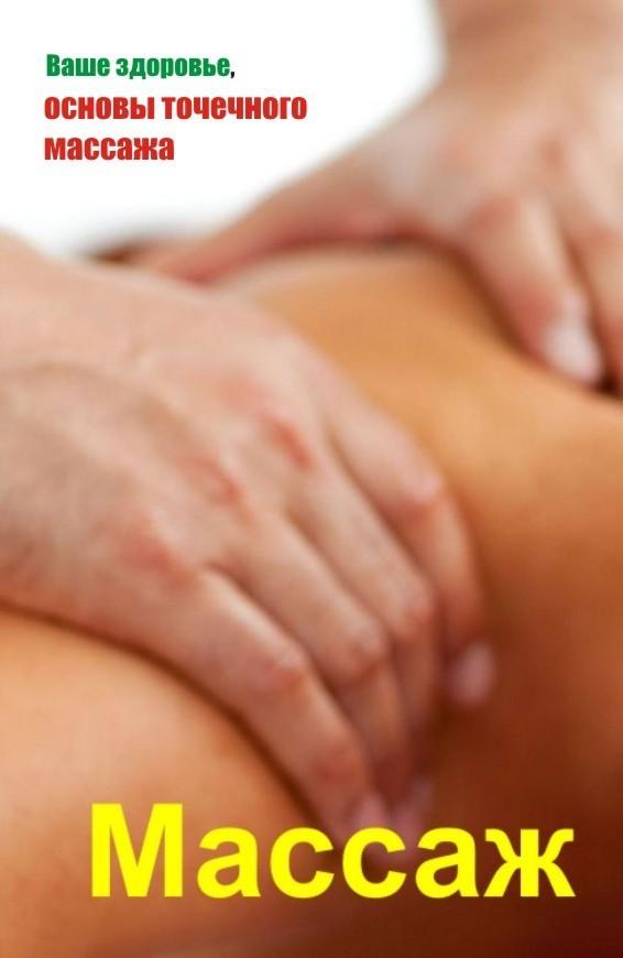 Ваше здоровье, основы точечного массажа