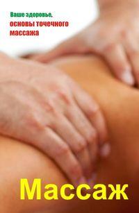 Мельников, Илья  - Ваше здоровье, основы точечного массажа