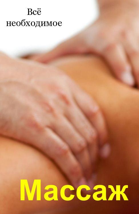 Всё необходимое для массажа