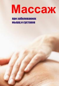 - Массаж при заболеваниях мышц и суставов
