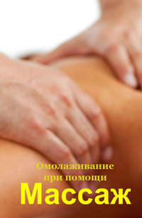 - Омолаживание при помощи массажа