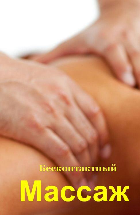 Скачать Илья Мельников бесплатно Бесконтактный массаж