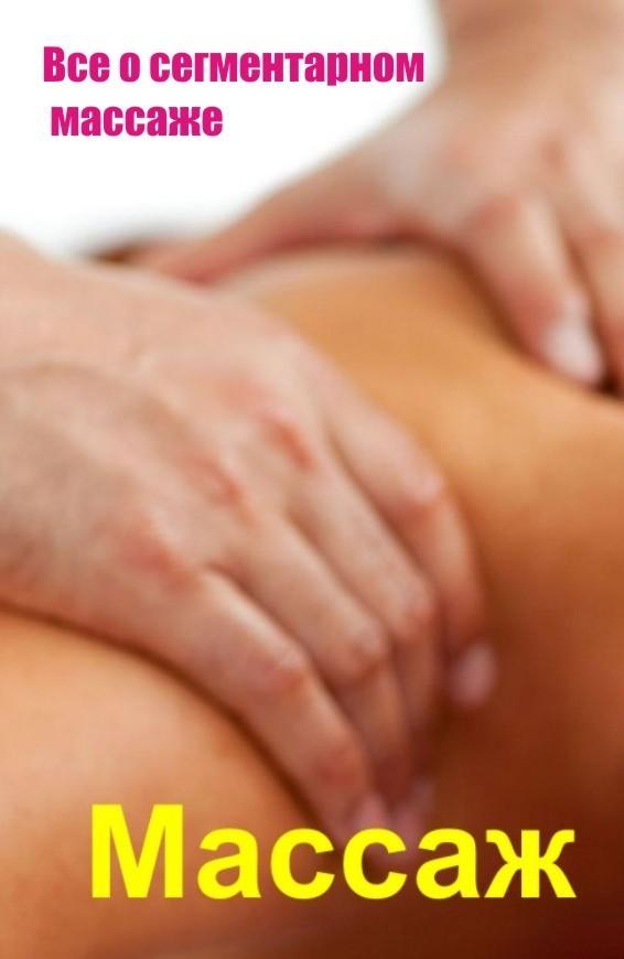 Всё о сегментарном массаже