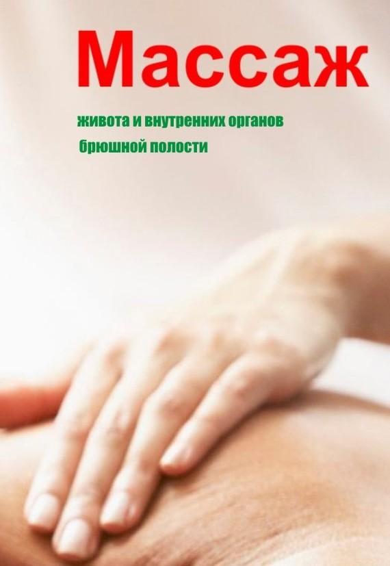 Массаж живота и внутренних органов брюшной полости