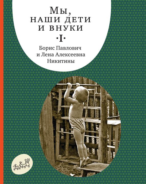 Борис Никитин бесплатно