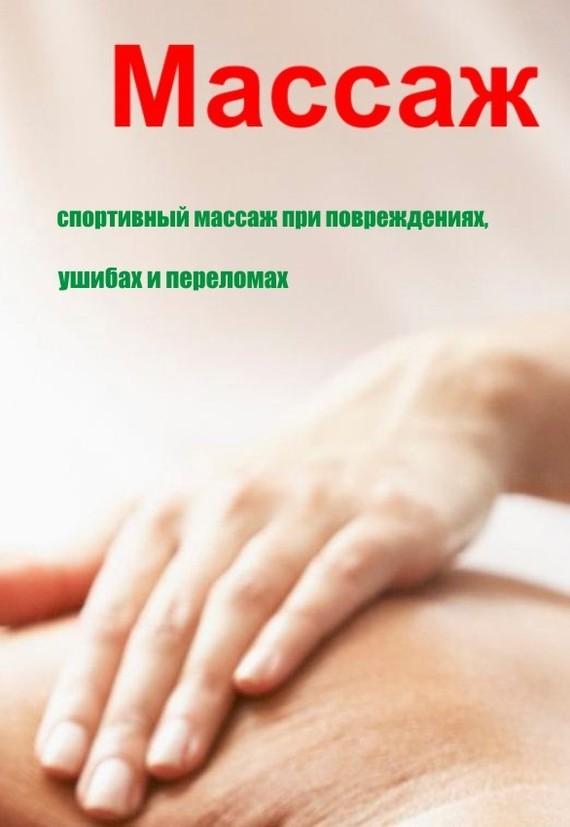 Спортивный массаж при повреждениях, ушибах и переломах