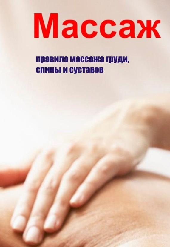 Правила массажа груди, спины и суставов происходит внимательно и заботливо