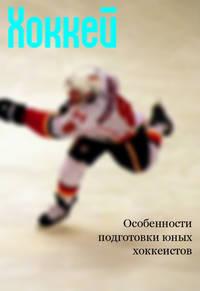 - Особенности подготовки юных хоккеистов