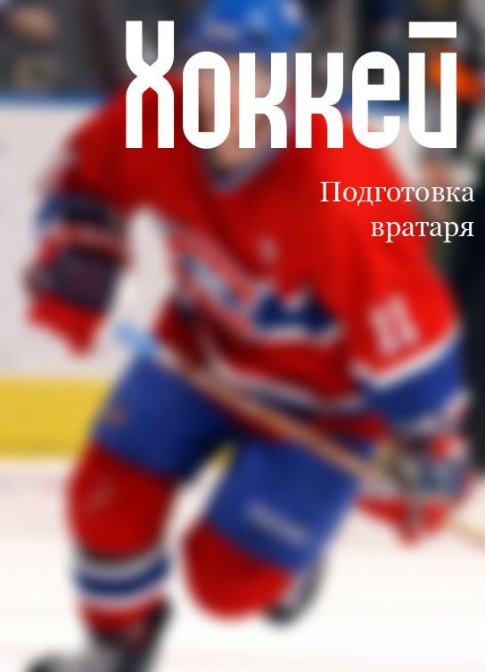 Илья Мельников Хоккей: подготовка вратаря