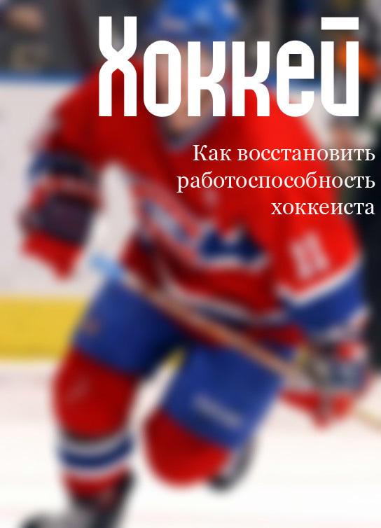 Как восстановить работоспособность хоккеиста