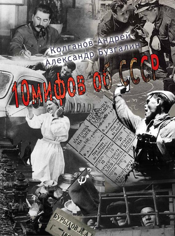 Андрей Колганов, Александр Бузгалин - 10 мифов об СССР
