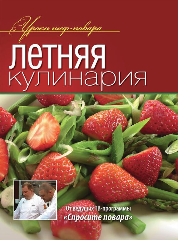 Коллектив авторов Летняя кулинария рыба и морепродукты авторские рецепты от знаменитых шеф поваров