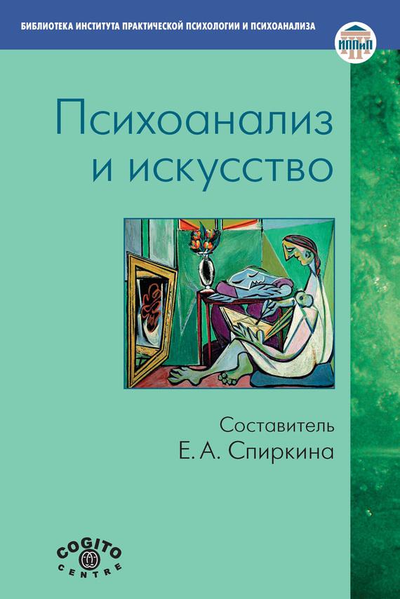 Коллектив авторов Психоанализ и искусство