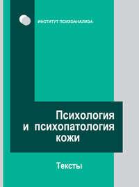 авторов, Коллектив  - Психология и психопатология кожи. Тексты