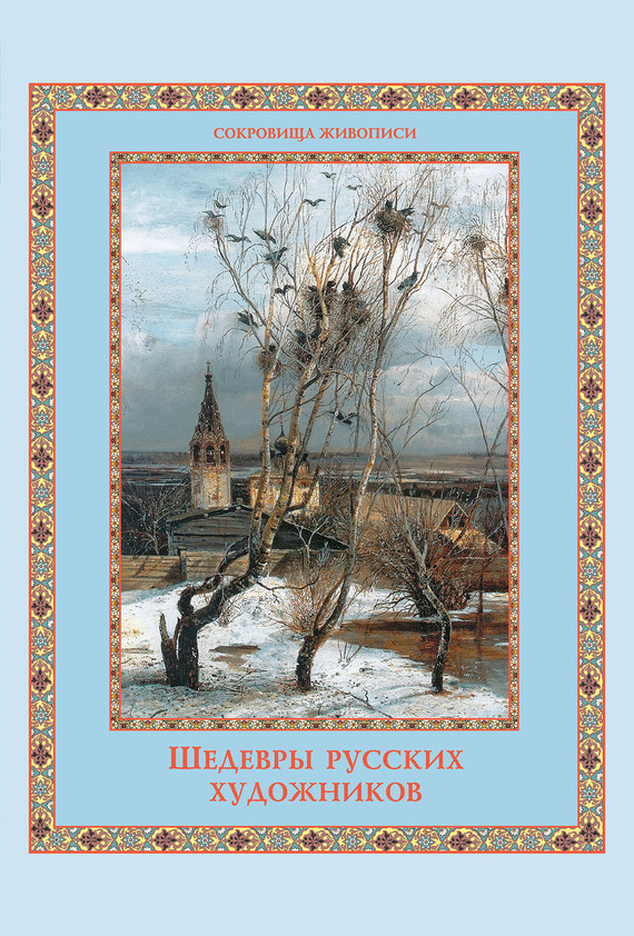 Бесплатно Шедевры русских художников скачать