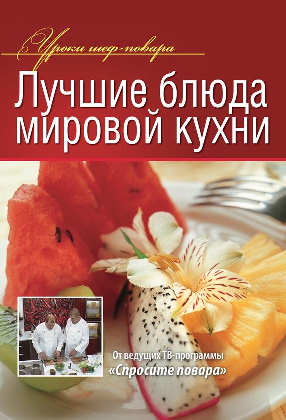 Коллектив авторов Лучшие блюда мировой кухни кухня гурмана изысканные рецепты от лучших поваров