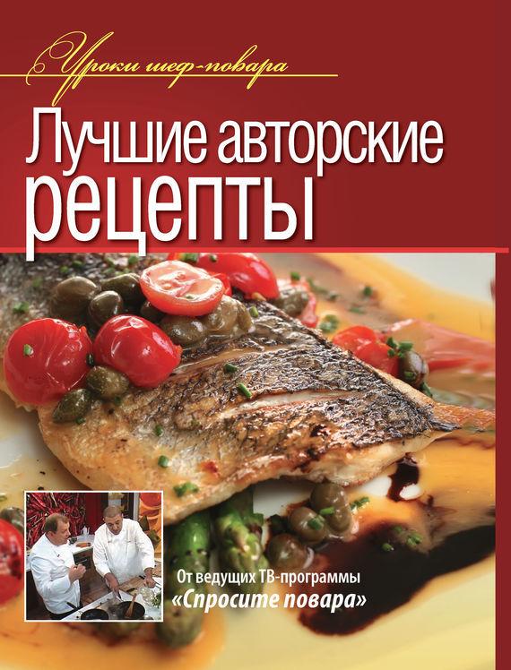 Коллектив авторов Лучшие авторские рецепты рыба и морепродукты авторские рецепты от знаменитых шеф поваров