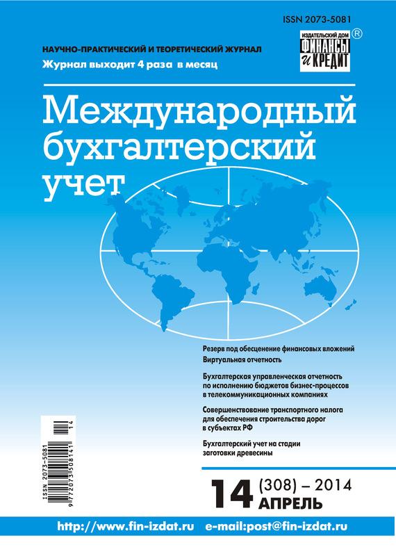 Отсутствует Международный бухгалтерский учет № 14 (308) 2014 отсутствует международный бухгалтерский учет 37 331 2014