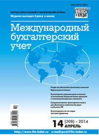 - Международный бухгалтерский учет № 14 (308) 2014