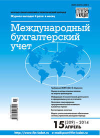 - Международный бухгалтерский учет № 15 (309) 2014