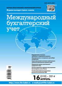 Отсутствует - Международный бухгалтерский учет № 16 (310) 2014