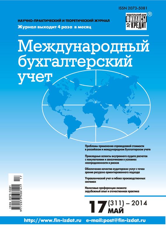 Отсутствует Международный бухгалтерский учет № 17 (311) 2014 отсутствует международный бухгалтерский учет 43 337 2014