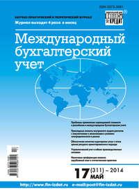 - Международный бухгалтерский учет № 17 (311) 2014