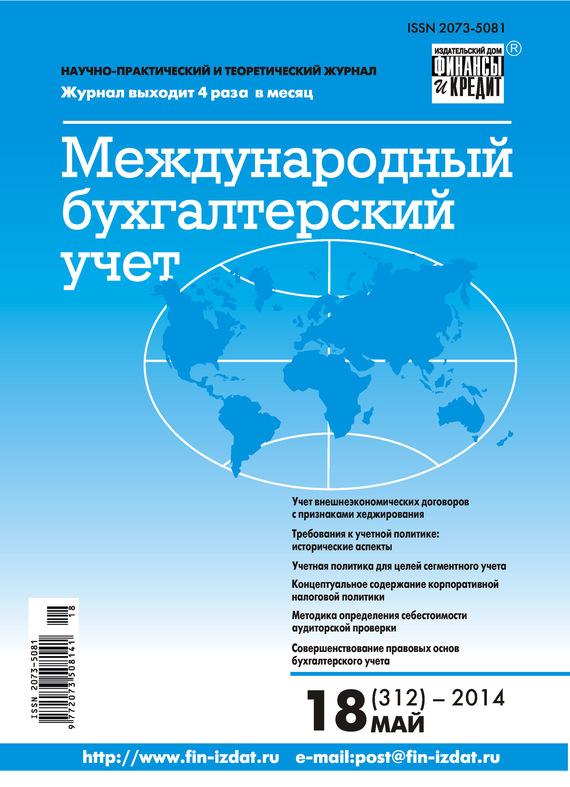 Отсутствует Международный бухгалтерский учет № 18 (312) 2014 отсутствует международный бухгалтерский учет 43 337 2014