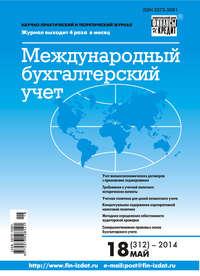 - Международный бухгалтерский учет &#8470 18 (312) 2014