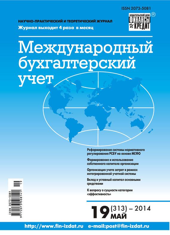 Отсутствует Международный бухгалтерский учет № 19 (313) 2014 отсутствует международный бухгалтерский учет 43 337 2014