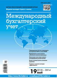 - Международный бухгалтерский учет &#8470 19 (313) 2014
