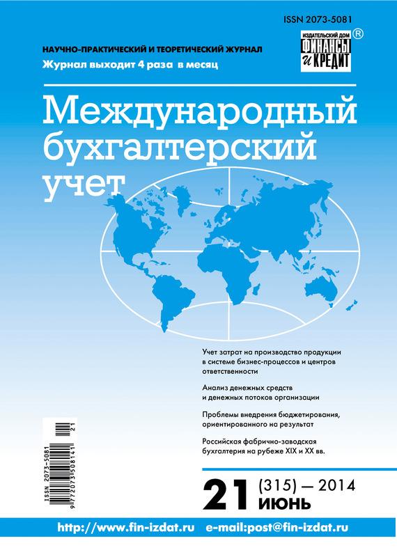 Отсутствует Международный бухгалтерский учет № 21 (315) 2014 отсутствует международный бухгалтерский учет 37 331 2014