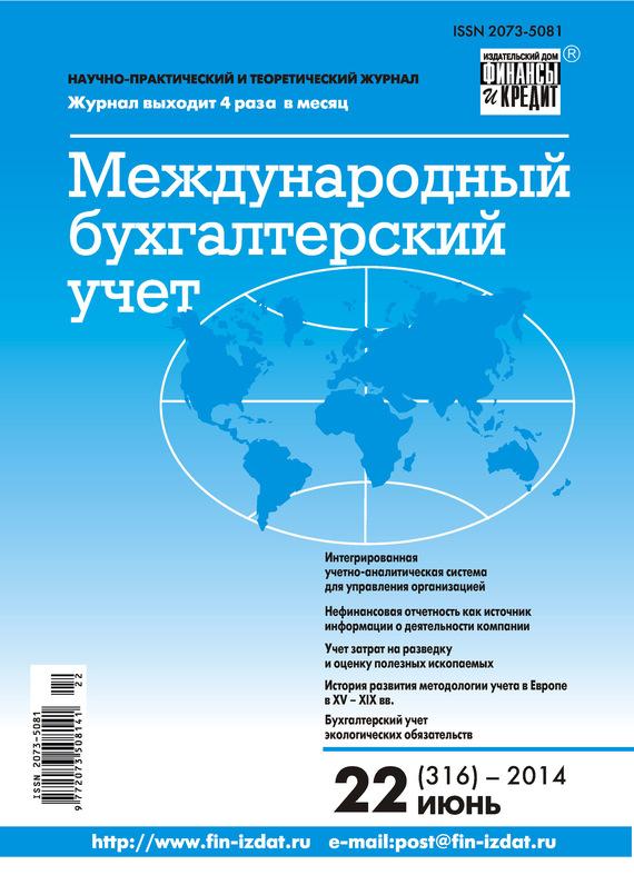 Отсутствует Международный бухгалтерский учет № 22 (316) 2014 отсутствует международный бухгалтерский учет 19 409 2016