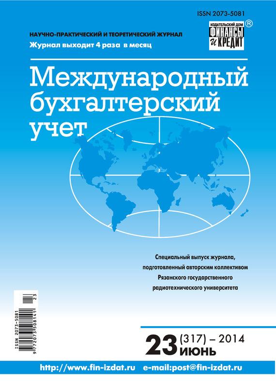Отсутствует Международный бухгалтерский учет № 23 (317) 2014 отсутствует международный бухгалтерский учет 37 331 2014