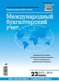 - Международный бухгалтерский учет &#8470 23 (317) 2014