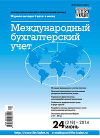 Отсутствует - Международный бухгалтерский учет № 24 (318) 2014