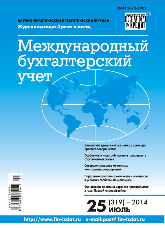 Отсутствует Международный бухгалтерский учет № 25 (319) 2014
