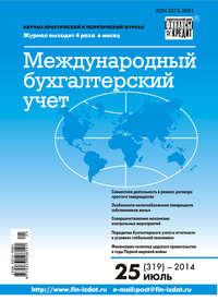 - Международный бухгалтерский учет № 25 (319) 2014