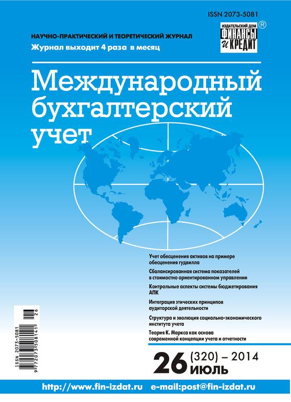 Отсутствует Международный бухгалтерский учет № 26 (320) 2014 отсутствует международный бухгалтерский учет 37 331 2014